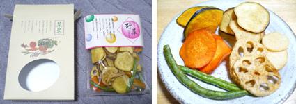 セコムの食 野菜チップス2