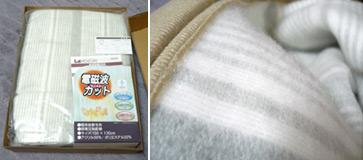 電気掛敷毛布