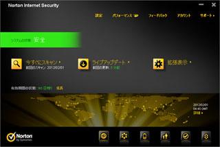 ノートン2012メイン画面