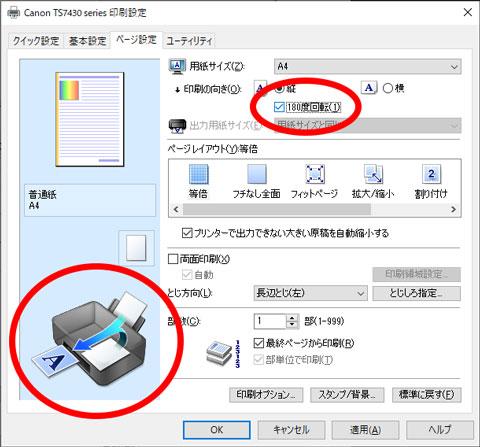 印刷向きは180度回転